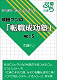 成田ケンの「転職成功塾」vol.5: ?会社選びに迷ったとき読む本? (ぷち文庫)