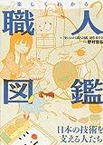 楽しくわかる職人図鑑  日本の技術を支える人たち 画像