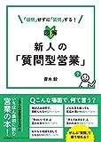 図解 新人の「質問型営業」 (DOBOOKS)