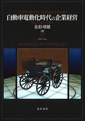 自動車電動化時代の企業経営