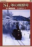 SL 冬の湿原号 [DVD]