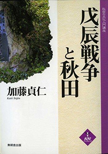 戊辰戦争と秋田 (んだんだブックレット)