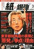 月刊 紙の爆弾 2014年 03月号 [雑誌] 画像