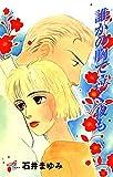 誰かの胸で泣く夜も (Akita Comics Elegance)