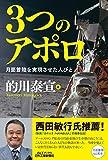 3つのアポロ-月面着陸を実現させた人びと-