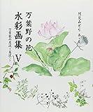 万葉野の花水彩画集 5―万葉歌の意訳・英訳つき (銀の小箱・アートギャラリー)