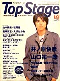 Top Stage (トップステージ) 2004年 11/10号