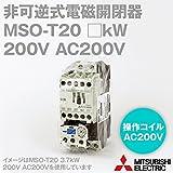 三菱電機 MSO-T20 2.2kW 200V AC200V 1a1b 非可逆式電磁開閉器 (主回路電圧 200V) (操作電圧 AC200V) (補助接点 1a1b) (ねじ、DINレール取付) NN