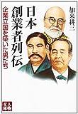 日本創業者列伝—企業立国を築いた男たち (人物文庫)