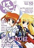 リスアニ! Vol.10 (M-ON! ANNEX 555号)