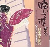 聴いて得する日本の大衆芸(3)~ハイカラ・ソングまるかじり