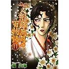 鬼談 人形師雨月の百物語 11巻