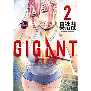 GIGANT(2) (ビッグコミックス)