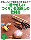 お気に入りの服を長く着るための 一番やさしい つくろい&お直しの教科書 PHPビジュアル実用BOOKS