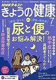NHKきょうの健康 2019年 07 月号 [雑誌]