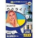 Talk Now! はじめてのウクライナ語