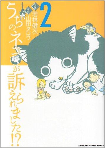 うちのネコが訴えられました!? (2) (KADOKAWA CHARGE COMICS 8-2)の詳細を見る