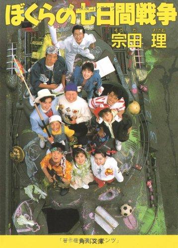 ぼくらの七日間戦争 (角川文庫)の詳細を見る