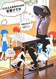 さまよえる成年のための吾妻ひでお Azuma Hideo Best Selection / 吾妻 ひでお のシリーズ情報を見る