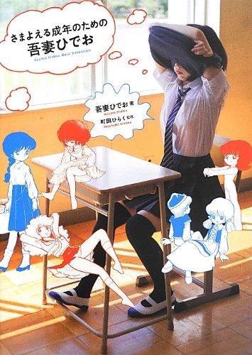 さまよえる成年のための吾妻ひでお Azuma Hideo Best Selectionの詳細を見る