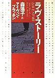 ラヴ・ストーリー (角川文庫)