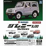 1/64 ジムニーコレクション SJ30 全5種セット