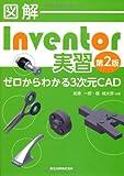 図解 Inventor実習(第2版) - ゼロからわかる3次元CAD