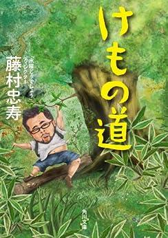 [藤村 忠寿]のけもの道 (角川文庫)