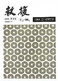 救援 縮刷版〈第1集〉1968.12~1977.8(創刊号~100号)