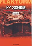 ドイツ高射砲塔―連合軍を迎え撃つドイツ最大の軍事建造物 (光人社NF文庫)