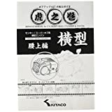 キタコ(KITACO) ボアアップキットの組み付け方 虎の巻 Vol.4(腰上篇) モンキー(MONKEY) カブ系横型エンジン 00-0900007