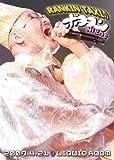 RANKIN TAXIのボヨヨンNight [DVD]