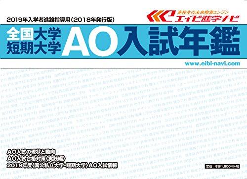 全国大学・短期大学AO入試年鑑 2019年入学者用