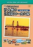 消えた九州の国鉄ローカル線 [DVD]