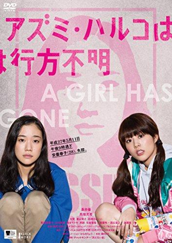 アズミ・ハルコは行方不明【DVD】[DVD]