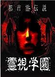 都市霊伝説 霊視学園[DVD]