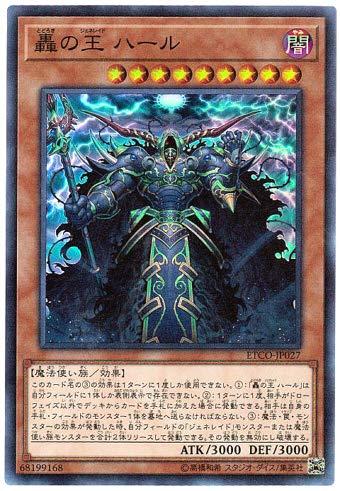 遊戯王 / 轟の王 ハール(スーパー)/ ETCO-JP027 / ETERNITY CODE(エターニティ・コード)