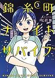 錦糸町ナイトサバイブ(3) (アフタヌーンKC)