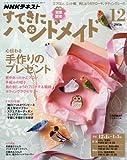 NHKすてきにハンドメイド 2016年12月号 [雑誌] (NHKテキスト)