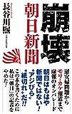 崩壊 朝日新聞 (WAC BUNKO 278)