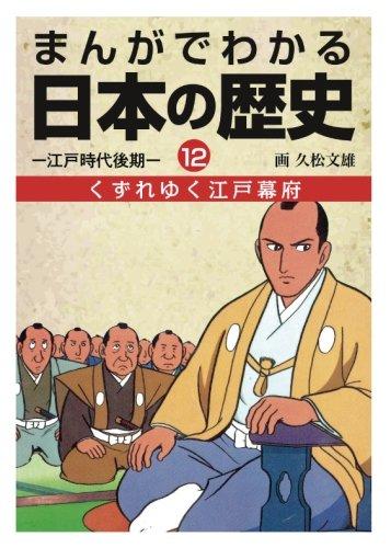 まんがでわかる日本の歴史12 くずれゆく江戸幕府―江戸時代後期―