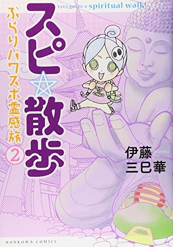 スピ☆散歩ぶらりパワスポ霊感旅 2 (HONKOWAコミックス)の詳細を見る