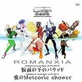 PS2「ルシアンビーズ」OPテーマ「仮面の下のバラッド」、EDテーマ「Meteoric shower」/