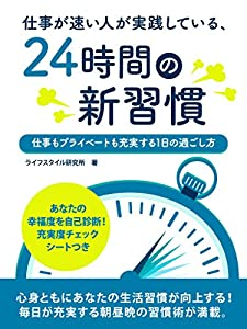 仕事が速い人が実践している、24時間の新習慣 ~仕事もプライベートも充実する1日の過ごし方~
