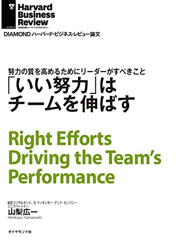 「いい努力」はチームを伸ばす DIAMOND ハーバード・ビジネス・レビュー論文