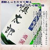 名入れ 幸せの名入れの酒 黒松仙醸 純米吟醸酒(日本酒) 桐箱入り 720ml(退職祝い/還暦祝い/古希祝い/父の日/誕生日プレゼント等に)