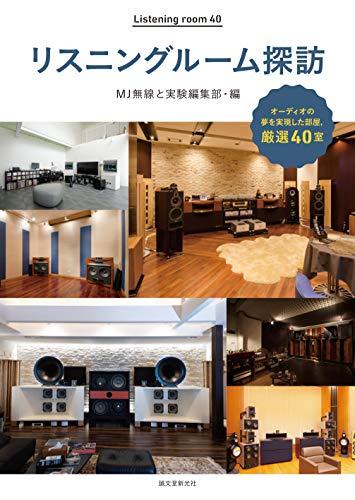 リスニングルーム探訪: オーディオファンの夢を実現した部屋、厳選40室...