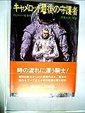キャメロット最後の守護者 (1984年) (ハヤカワ文庫—SF)