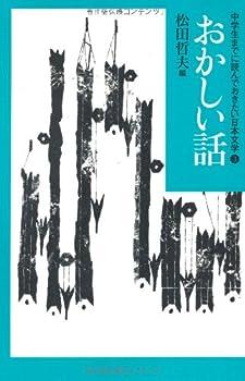 3おかしい話 (中学生までに読んでおきたい日本文学)