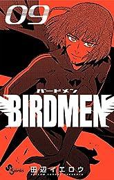 BIRDMEN(9) (少年サンデーコミックス)